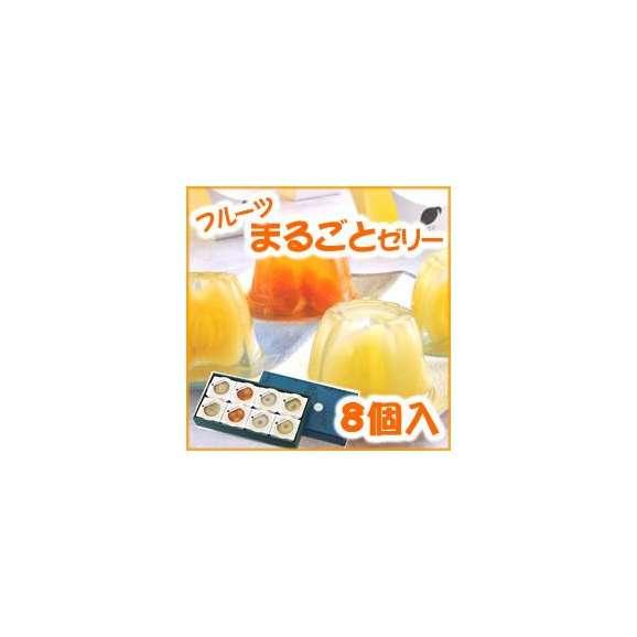 【のし対応OK】食べてびっくり!フレッシュなまるごとフルーツがごろっ!フルーツ好きな方へのプレゼントにも!フルーツまるごとゼリー8個入り
