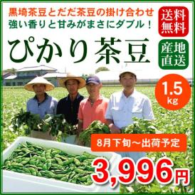 【予約販売】【8月下旬~8月末出荷】黒埼茶豆とだだちゃ豆の掛け合わせ!香りも甘みもダブル!「ぴかり茶豆」1.5kg