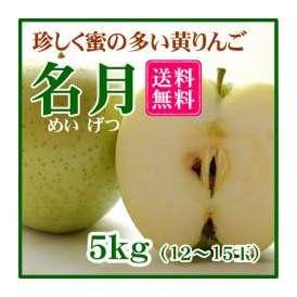 【送料無料】 【11月下旬~】名月(めいげつ) 5kg(12~15玉)
