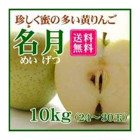 【送料無料】【11月下旬~】名月(めいげつ) 10kg(24~30玉)