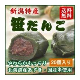 【送料無料】【冷凍便】新潟県産もち米を使ったもっちり笹だんご(20個入)