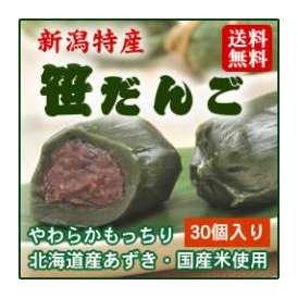 【送料無料】【冷凍便】新潟県産もち米を使ったもっちり笹だんご(30個入)