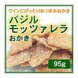 バジルモッツァレラおかき(95g)
