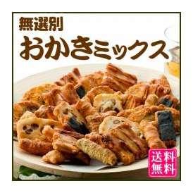 【送料無料】ご自宅用のおやつにぴったり!無選別おかきミックス1kg