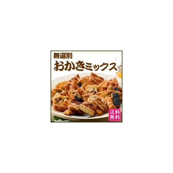 【送料無料】ご自宅用のおやつにぴったり!無選別おかきミックス1kg01