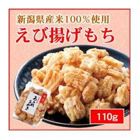 新潟県産米100%使用!海老の香り広がる揚げおかきえび揚げもち