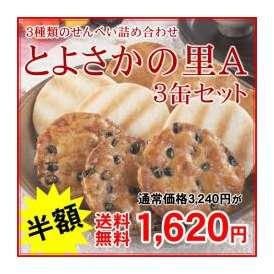 【送料無料】3種類のお煎餅詰め合わせ とよさかの里 3缶セット