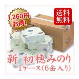 【送料無料】【お得なまとめ買い】国産米100%使用!3種類のおせんべい詰め合わせ 新 初穂みのり1ケース(6缶入り)