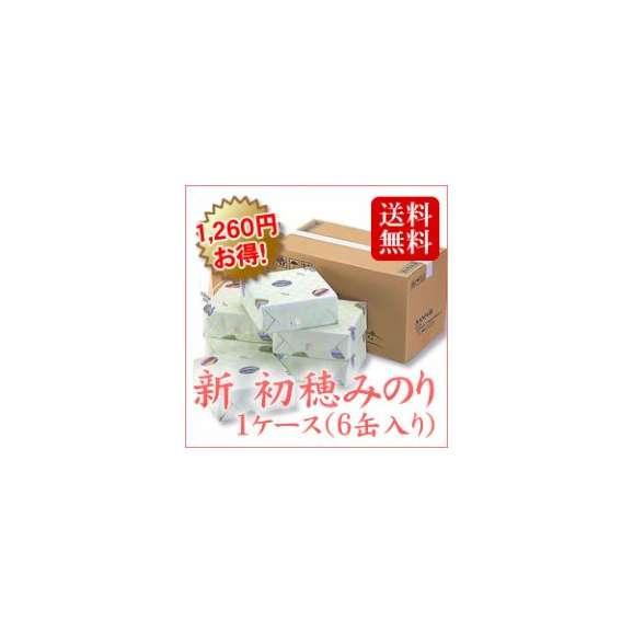 【送料無料】【お得なまとめ買い】国産米100%使用!3種類のおせんべい詰め合わせ 新 初穂みのり1ケース(6缶入り)01