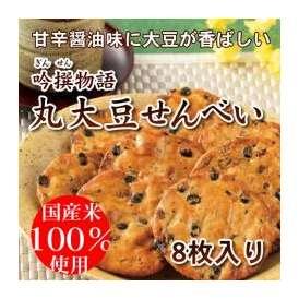 【国産米100%】食感と旨味が人気!豆の硬さもちょうどいい♪ 吟撰物語 丸大豆せんべい(しょうゆ味)