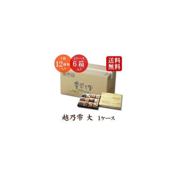 【送料無料】【お得なまとめ買い】新潟県産米100%使用 一口サイズのあられ詰め合わせ 越乃雫(大)1ケース(6箱入り)02