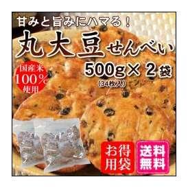 【送料無料】国内産米100%使用!お得な大袋入り丸大豆せんべい約500g×2袋