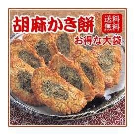 【送料無料】青のりと黒胡麻の風味がたまらないお得用大袋入り胡麻かき餅300g×2袋セット