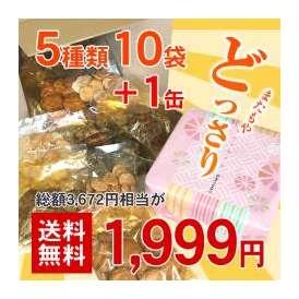 【送料無料】【期間限定・数量限定】総額3,672円相当 5種類10袋+1缶!どっさりおせんべい詰め合わせ「プチせん福袋 ver.2」