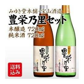 【送料込み】オリジナルブランドを飲み比べ「豊栄乃里セット(720ml×2)」