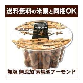 【送料無料の米菓と同梱OK】食塩不使用・無添加!素焼きアーモンド 180g