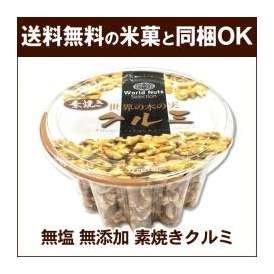 【送料無料の米菓と同梱OK】食塩不使用・無添加!素焼きクルミ 170g