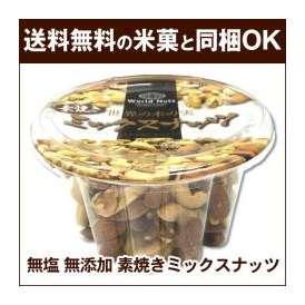 【送料無料の米菓と同梱OK】食塩不使用・無添加!素焼きミックスナッツ(アーモンド/クルミ/カシューナッツ) 170g