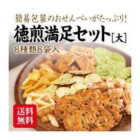 【送料無料】お得なご自宅用!8種類のおせんべい詰め合わせ 徳煎満足セット(大)