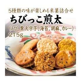 えび、紫大学芋、海苔、胡麻、カレーの5種類の味が楽しめる米菓詰合せ「ちびっこ煎太」