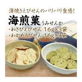 うすく焼いたえびせんのパリパリ食感「海煎菓(わさび・わかめ)」