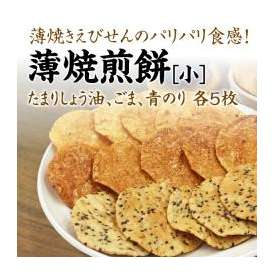 国内産米100%うす焼きせんべい詰め合わせ「薄焼煎餅(小)」