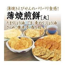 国内産米100%うす焼きせんべい詰め合わせ「薄焼煎餅(大)」