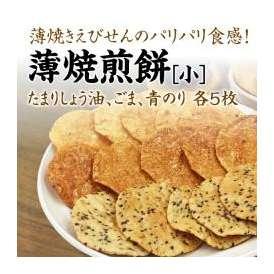 国内産米100%うす焼きせんべい詰め合わせ「薄焼煎餅(小)」14箱入:1ケース