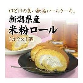 【送料無料】新潟県産米粉100%使用「米粉ロール(ミルク)」