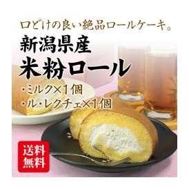 【送料無料】新潟県産米粉100%使用「米粉ロールセット(ミルク&ル・レクチェ)」