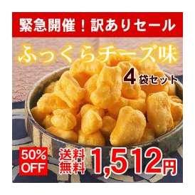 【訳ありセール】【送料無料】ふっくらチーズ味 4袋セット