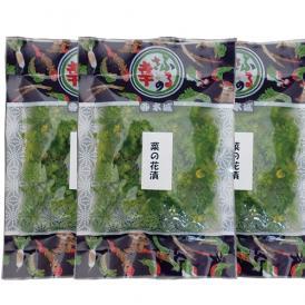 【春限定】菜の花漬 3袋