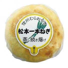 【冬季限定】信州むらおやき 松本一本ネギおやき
