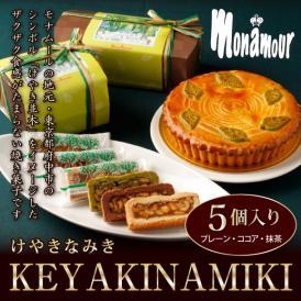贈り物・ギフト モナムール KEYAKINAMIKI(けやきなみき)5個入 箱詰