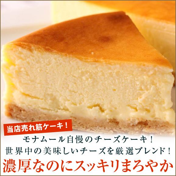 モナムール特製ベイクドチーズケーキ03