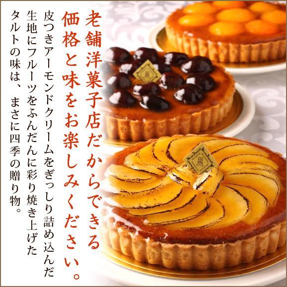 老舗洋菓子店の四季の贈り物杏のタルト02