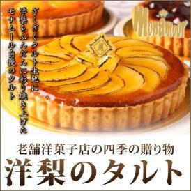 老舗洋菓子店の四季の贈り物洋梨のタルト