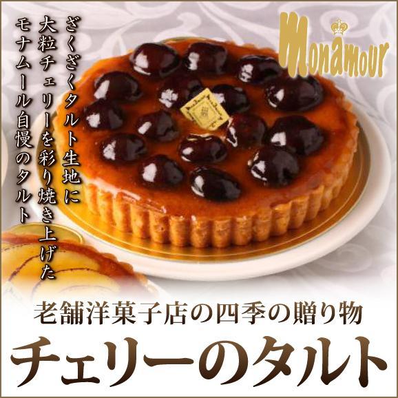 老舗洋菓子店の四季の贈り物チェリーのタルト01
