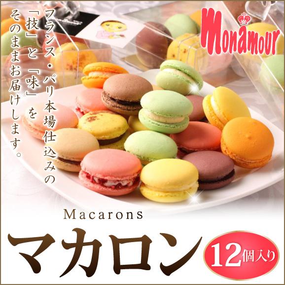 マカロン12個入02