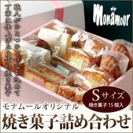 贈り物・ギフトモナムールオリジナル焼き菓子詰め合わせS【化粧箱】