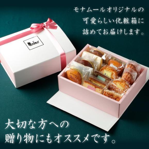 贈り物・ギフトモナムールオリジナル焼き菓子詰め合わせS【化粧箱】02