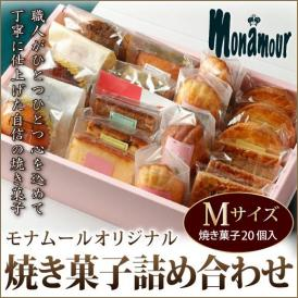 贈り物・ギフトモナムールオリジナル焼き菓子詰め合わせM【化粧箱】