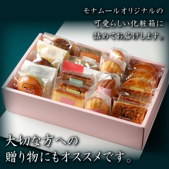 贈り物・ギフトモナムールオリジナル焼き菓子詰め合わせM【化粧箱】02