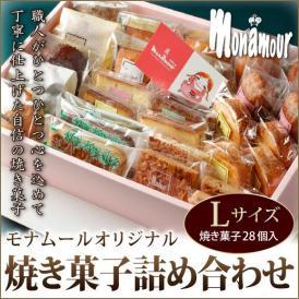 贈り物・ギフトモナムールオリジナル焼き菓子詰め合わせL【化粧箱】