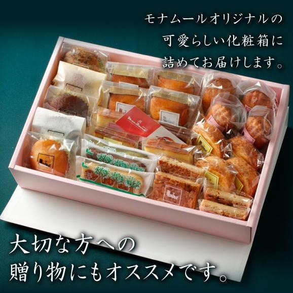 贈り物・ギフトモナムールオリジナル焼き菓子詰め合わせL【化粧箱】02