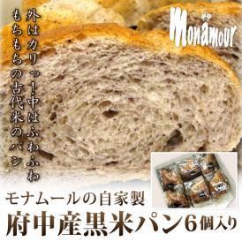 外はカリっ!中はふわふわもちもちの古代米のパン府中産黒米パン