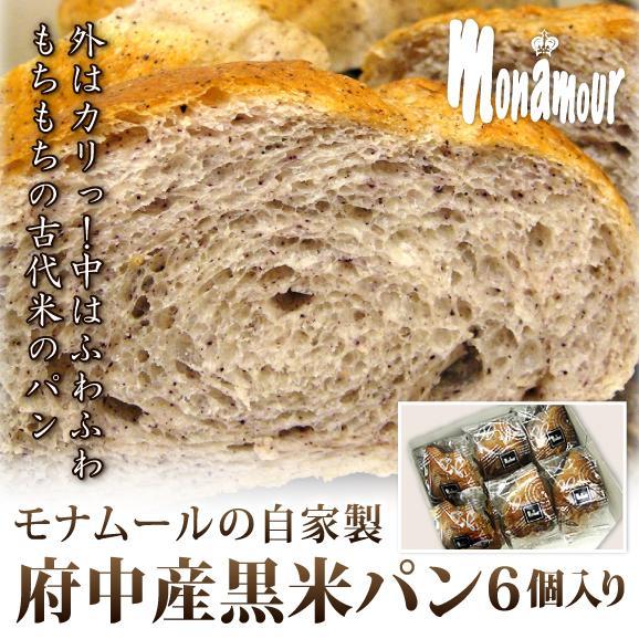 外はカリっ!中はふわふわもちもちの古代米のパン府中産黒米パン01