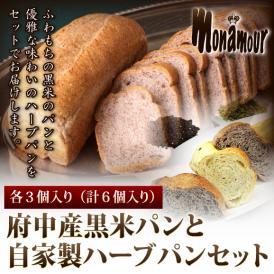 府中産黒米パン/自家製ハーブパンセット