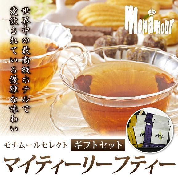 【紅茶】世界中の最高級ホテルで愛飲されている優雅な味わいモナムールセレクト マイティーリーフティー ギフト01
