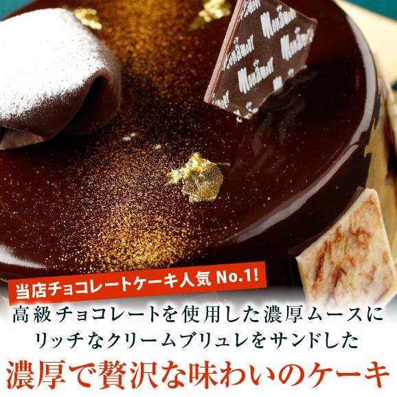 フランス産高級チョコレートの贅沢なチョコレートケーキラファエル03